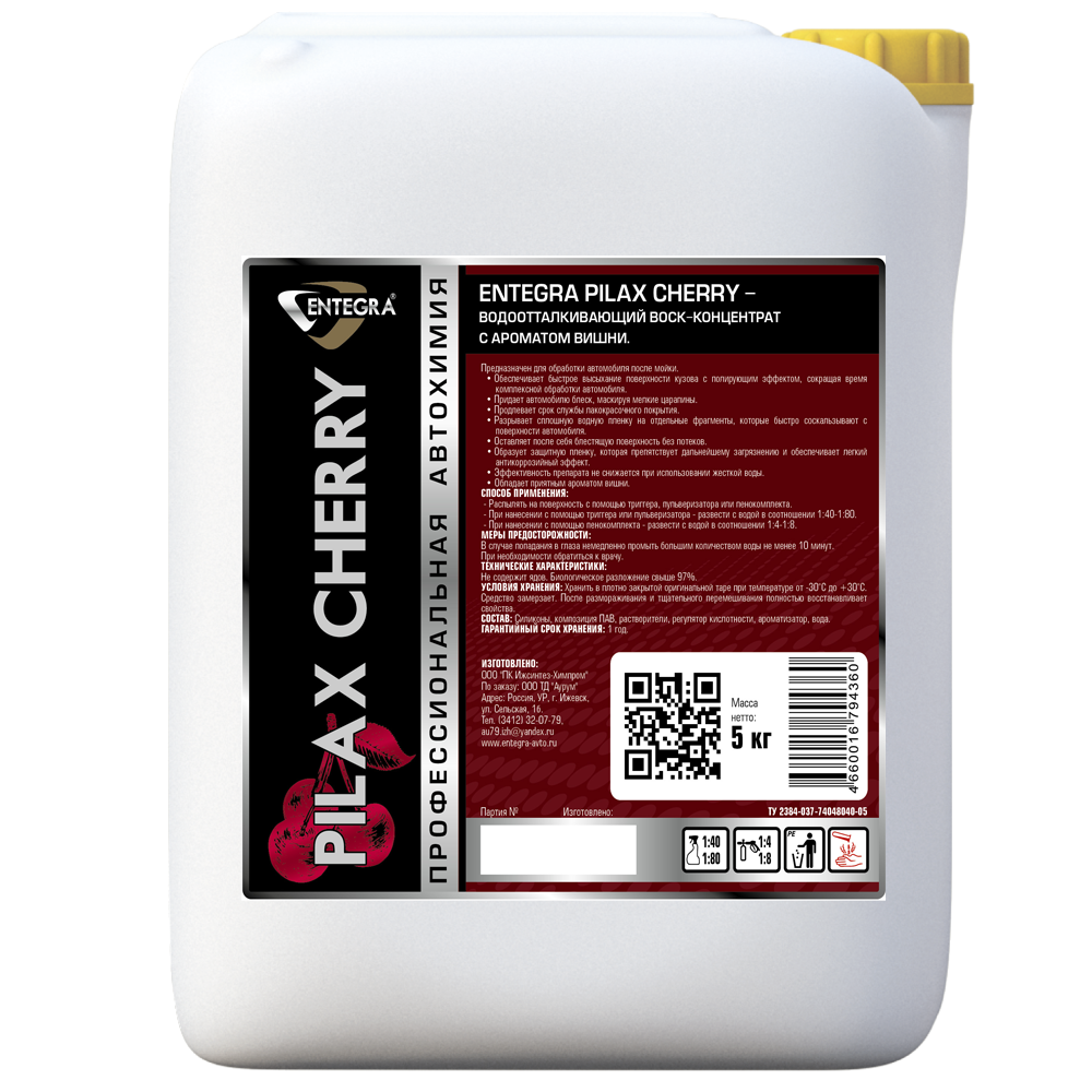 Entegra Pilax  Cherry